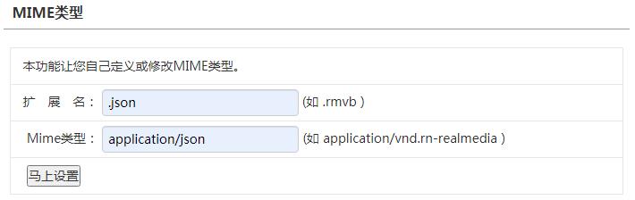 FireShot Capture 002 - MIME类型 - 虚拟主机管理后台 - www.glxinrui.com.png