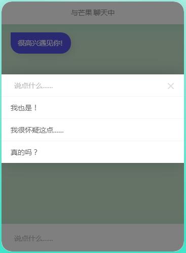 FireShot Capture 013 - 与芒果聊天中 - localhost.png