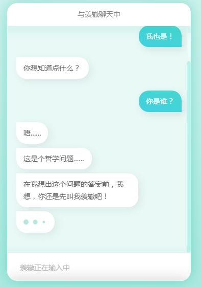 FireShot Capture 006 - 与羡辙聊天中 - zhangwenli.com.png